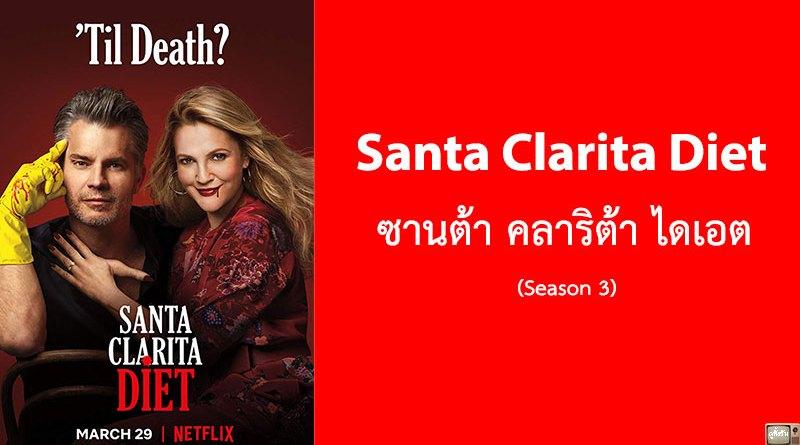 Santa Clarita Diet ซีซั่น 3