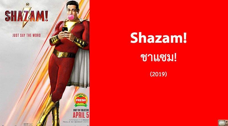 รีวิว Shazam