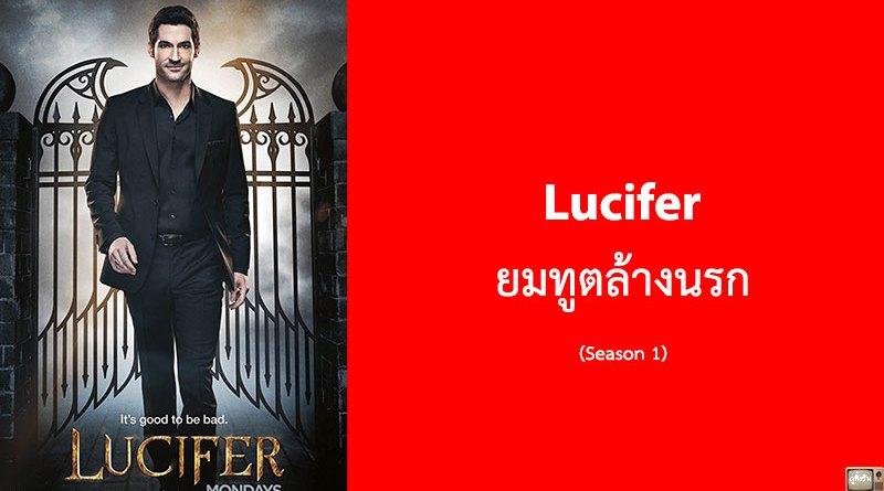 Lucifer ลูซิเฟอร์ ยมทูตล้างนรก Season 1