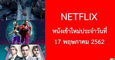 Netflix หนังใหม่ 17 พฤษภาคม 2019