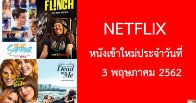 Netflix เข้าใหม่ 3 พฤษภาคม 2019