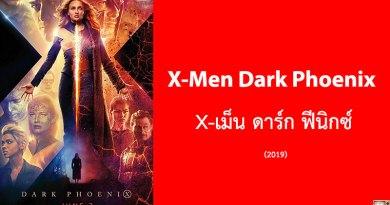 รีวิว X-Men Dark Phoenix (2019)