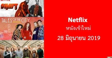 Netflix หนังเข้าใหม่ประจำวันที่ 28 มิถุนายน 2019