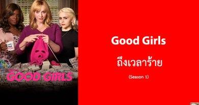 รีวิว Good Girls ซีซั่น 1