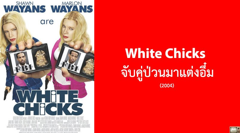 รีวิว White Chicks จับคู่ป่วนมาแต่งอึ๋ม (2004)