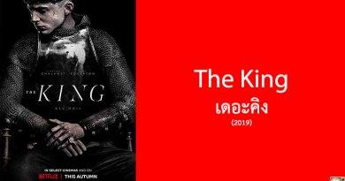 รีวิว The King เดอะคิง