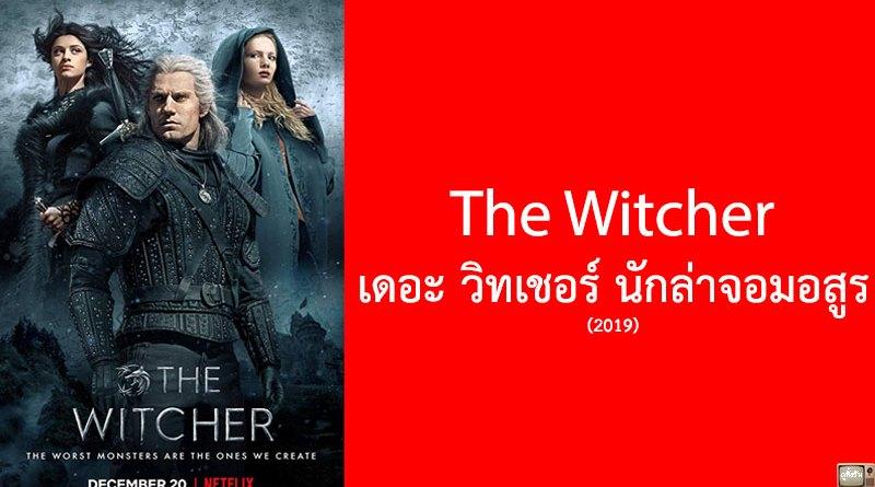 รีวิว The Witcher เดอะ วิทเชอร์ นักล่าจอมอสูร