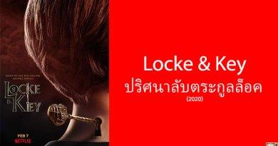 Locke & Key ปริศนาลับตระกูลล็อค