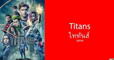 รีวิว Titans ไททันส์ ซีซั่น 2 จาก Netflix