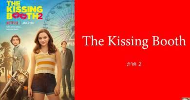 รีวิว The Kissing Booth ภาค 2 จาก Netflix