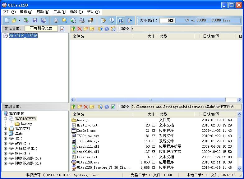 UltraISO PE(軟碟通)V9.36簡體中文版_豆豆系統