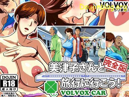 (同人CG集) [121222] [VOLVOX(ちりま屋)] 美津子さんと旅行に行こう!完全版 (3CG)