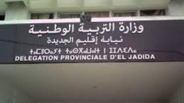نشرة حول الوضعية الوبائية بالمؤسسات التعليمية باقليم الجديدة