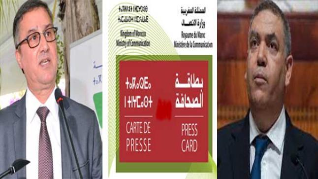 وزارة الداخلية :استثناء الصحفيين من تدابير الإغلاق الليلي في تنقلاتهم المهنية