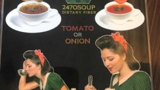 3月に人気の2470からスープが出ます