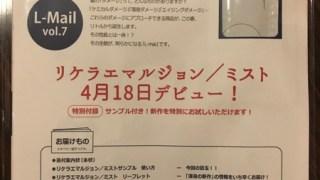 補修力最強トリートメント【リケラエマルジョン】デビュー