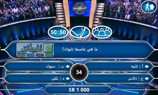 تحميل لعبة من سيربح المليون 2013 باللغة العربية وبصوت جورج