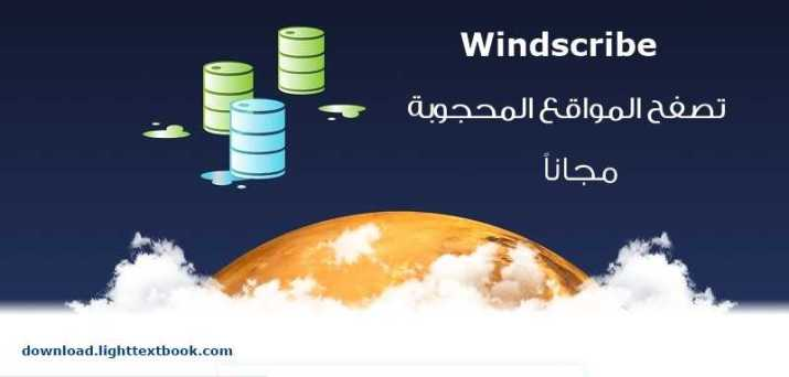 تحميل برنامج Windscribe 2021 لتصفح المواقع المحجوبة مجانا