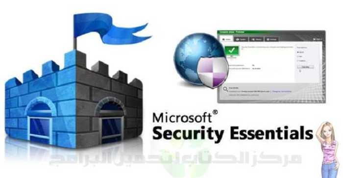 برنامج مايكروسوفت سكيورتي 2019 Microsoft Security Essentials