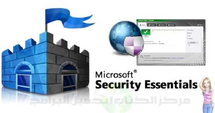 Télécharger Microsoft Security Essentials 2019 Gratis