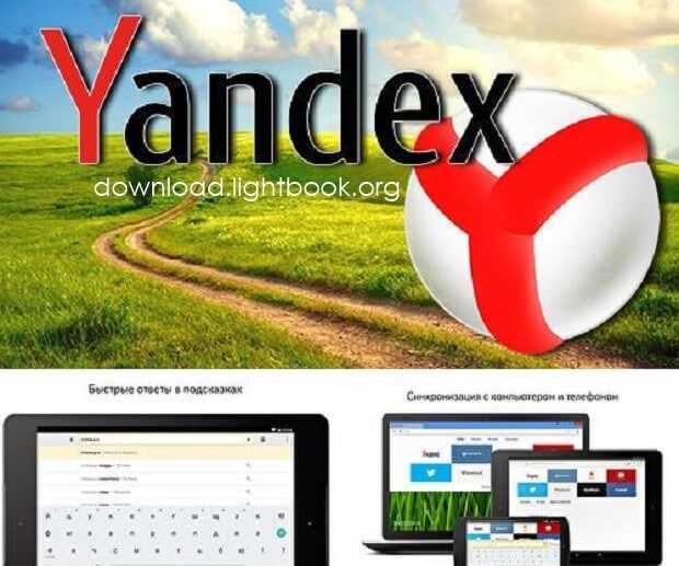 Download Yandex Browser 2019 Free for Computer & Mobile