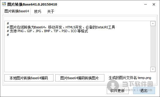 圖片轉base64工具 圖片轉換Base64 V1.0 綠色免費版 下載_當下軟件園_軟件下載