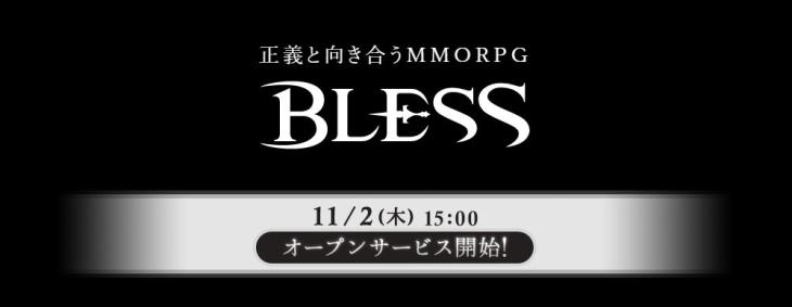 【BLESS】遂に11月2日からオープンサービスが開始,先行キャラクター作成の実施も!公式生放送の内容まとめ
