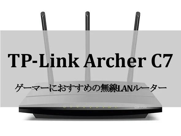 ゲーマーには無線LANルーター「TP-Link Archer C7」をおすすめ!たった8,000円で遅い回線速度が劇的に速くなる