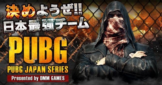【PUBG】DMMが国内公式大会「PUBG JAPAN SERIES」開催,規定を満たすとファイトマネー支給