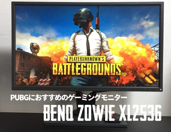 PUBGにおすすめのゲーミングモニターはコレ!「BenQ ZOWIE XL2536」各機能との相性が抜群