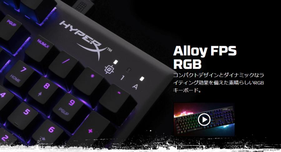 "HyperX、新作ゲーミングキーボード「HyperX Alloy FPS RGB」発売開始。軽いキータッチの""Kailh Silver Speed""を採用したRGBバックライトモデル"