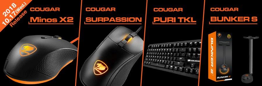 COUGAR、ゲーミングマウス2製品、ゲーミングキーボード1製品、ヘッドセットスタンド1製品の国内取り扱いを開始