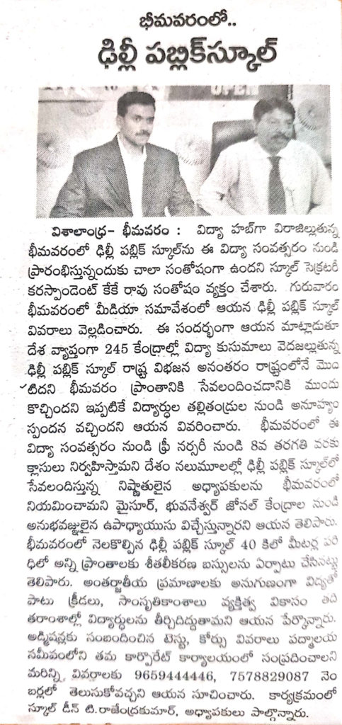 Visalandhra News : Delhi Public School now in Bhimavaram