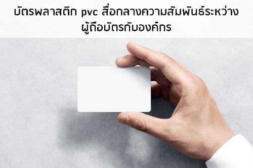 บัตรพลาสติก Card PVC