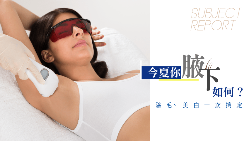 Dr.BEAUTY醫美時尚 整形醫美診所推薦 幹細胞 醫學美容