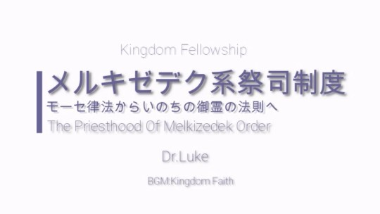 Dr.Lukeのワンショット@vimeo:メルキゼデク系祭司の務め