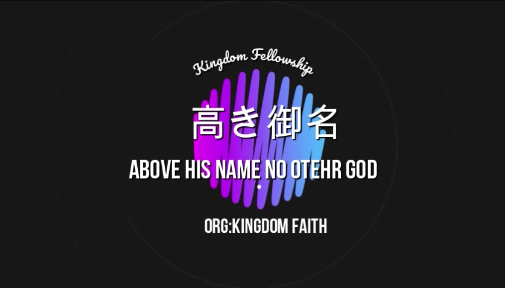 Our Worship:Above His Name No Other God