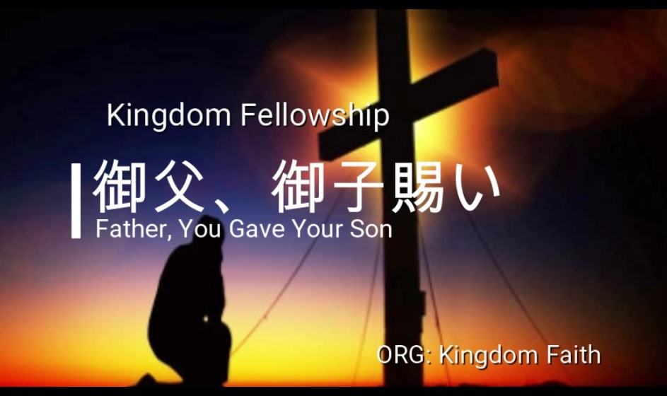 Our Worship:Father, You Gave Your Son