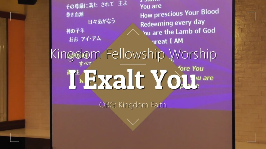 Our Worship:I Exalt You