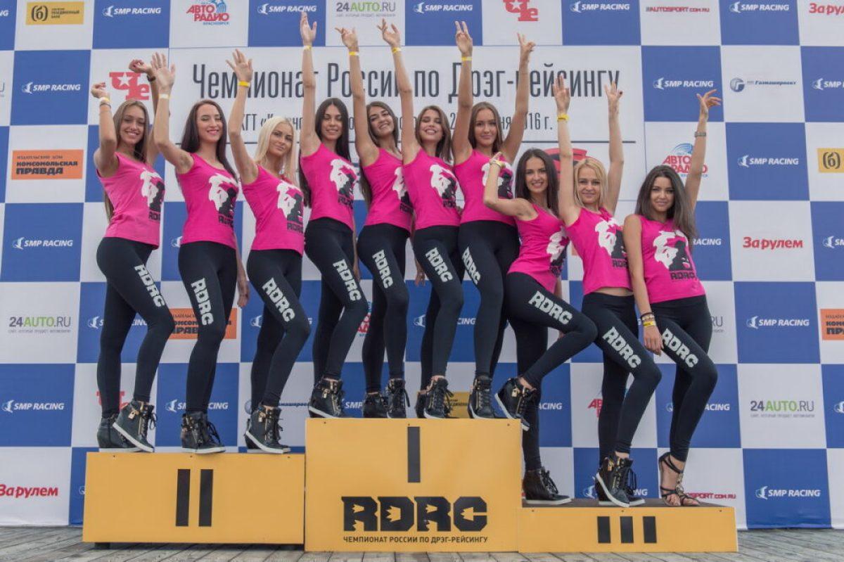 RDRC Girls