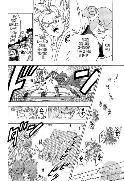 dragon-ball-super-chap-13-10