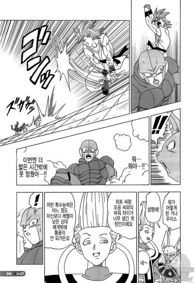dragon-ball-super-chap-13-17