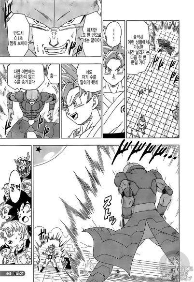 dragon-ball-super-chap-13-21