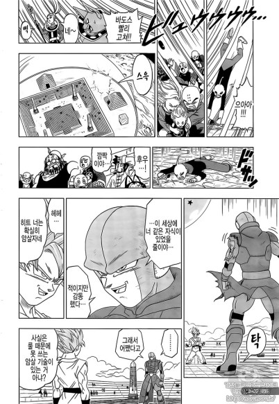 dragon-ball-super-chap-13-27