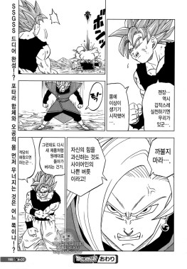dragon-ball-super-chap-24-45