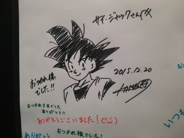 jump-festa-2016-dbu-125