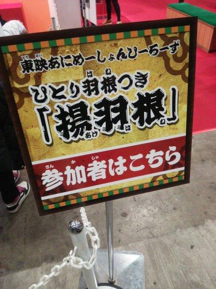 jump-festa-2016-dbu-30