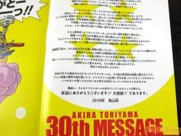 Un message choc de Toriyama