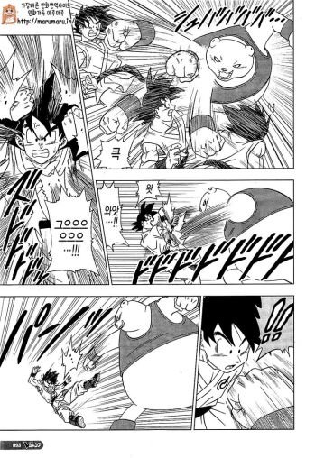 dragon-ball-superchapter-8-13