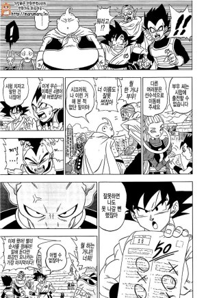 dragon-ball-superchapter-8-7